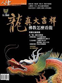 人生 [第342期]:龍, 真大吉祥--佛教怎麼看龍