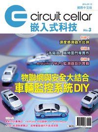Circuit Cellar嵌入式科技 國際中文版 [Isuue 3]:車輛監控系統DIY 物聯網與安全大結合