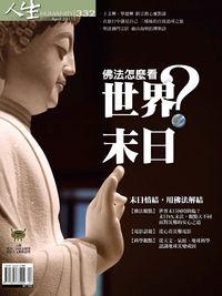 人生 [第332期]:佛法怎麼看世界末日?