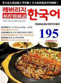 槓桿韓國語學習週刊 2016/09/21 [第195期]:韓綜學韓語 第一九七回 Running Man - 282 集