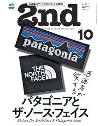 2nd [October 2016 Vol.115]:パタゴニアと ザ・ノース・フェイス