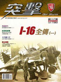 突擊雜誌Der Sturm [第78期]:I-16 全傳(一)