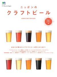ニッポンのクラフトビール