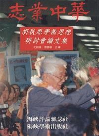 志業中華:胡秋原學術思想研討會論文集