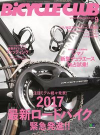 BiCYCLE CLUB [2016 October No.377]:2017 最新ロードバイク 緊急発進!!