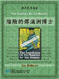 The Insidious Dr. Fu-Manchu = 陰險的傅滿洲博士