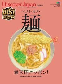 ベスト.オブ.麺