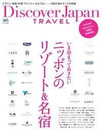 いま泊まっておきたいニッポンのリゾート&名宿
