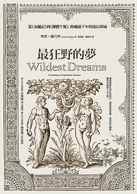 最狂野的夢:從金驢記到裸體午餐, 跨越兩千年的迷幻異域