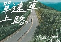 單速車上路:街騎、旅行、挑戰公路, 休日人生的踩踏冒險
