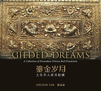鎏金歲月:土生華人床具珍藏:a collection of peranakan Chinese bed ornaments