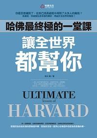 哈佛最終極的一堂課:讓全世界都幫你