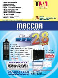 工業材料 [第351期]:怠速啟停汽車與電動巴士電池 熱電元件與應用