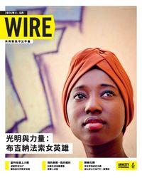 WIRE國際特赦組織通訊 [2016年4-6月]:光明與力量 : 布吉納法索女英雄