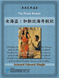 The Pirate Woman = 女海盜 : 加勒比海奇航記