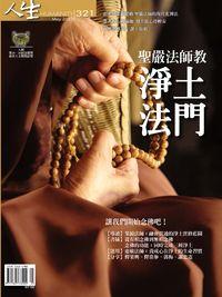 人生 [第321期]:聖嚴法師教淨土法門