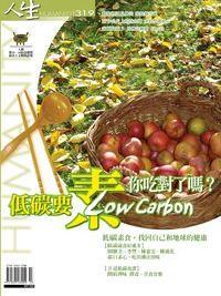人生 [第319期]:低碳素食, 你吃對了嗎?