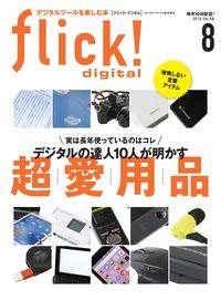 flick! digital [2016 August vol.58]:実は長年使っているのはコレ超愛用品