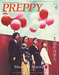 Preppy [June 2016 Vol.250]:創刊20年目突入