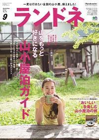 ランドネ [September 2016 Vol.79]:山小屋泊ガイド