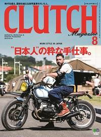 CLUTCH Magazine [2016年8月号 Vol.50]:authentic, borderless & creative production