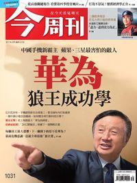 今周刊 2016/09/26 [第1031期]:華為狼王成功學