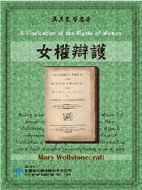 A Vindication of the Rights of Woman = 女權辯護