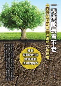 一棵樹能長青不老:是因它堅持將根向深處努力地伸展