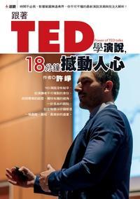 跟著TED學演說, 18分鐘撼動人心