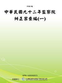 監察院糾正案彙編. 中華民國九十二年. 一