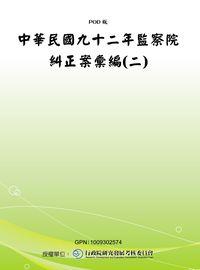監察院糾正案彙編. 中華民國九十二年. 二