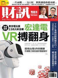 財訊雙週刊 [第512期]:宏達電VR搏翻身