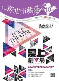 新北市藝遊 [2016年10月號]:藝饗新北市 愛上劇場