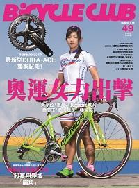 BiCYCLE CLUB [國際中文版] [第49期]:奧運女力出擊