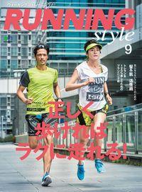 Running style [September 2016 Vol.90]:正しく歩ければ ラクに走れる!