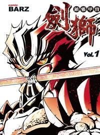 鎮邪甲冑:劍獅Sword lion. 1