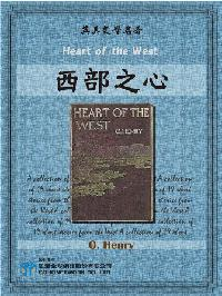 Heart of the West = 西部之心