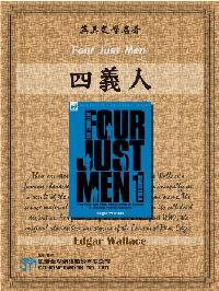 Four Just Men = 四義人