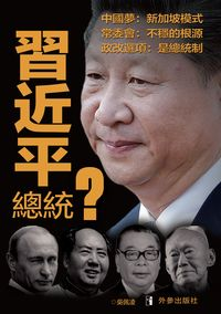 習近平總統?