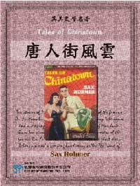 Tales of Chinatown = 唐人街風雲