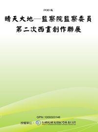晴天大地:監察院監察委員第二次西畫創作聯展