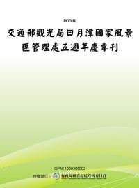 日月潭國家風景區管理處5週年專刊
