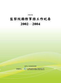 監察院國際事務工作紀要. 2002-2004