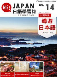 Hi! JAPAN 日語學習誌 [第14期] [有聲書]:導遊日本語