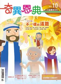 奇異恩典 [2016年10月號]:華人兒童靈修月刊:不一樣的道路