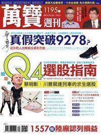 萬寶週刊 2016/09/26 [第1195期]:Q4選股指南