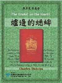 The Cricket on the Hearth = 爐邊的蟋蟀
