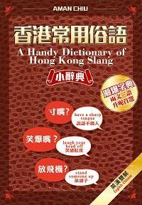 香港常用俗語小辭典