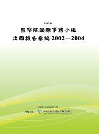監察院國際事務小組出國報告彙編. 2002-2004