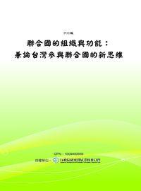 聯合國的組織與功能:兼論臺灣參與聯合國的新思維
